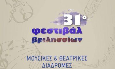 31ο ΦΕΣΤΙΒΑΛ ΒΡΙΛΗΣΣΙΩΝ
